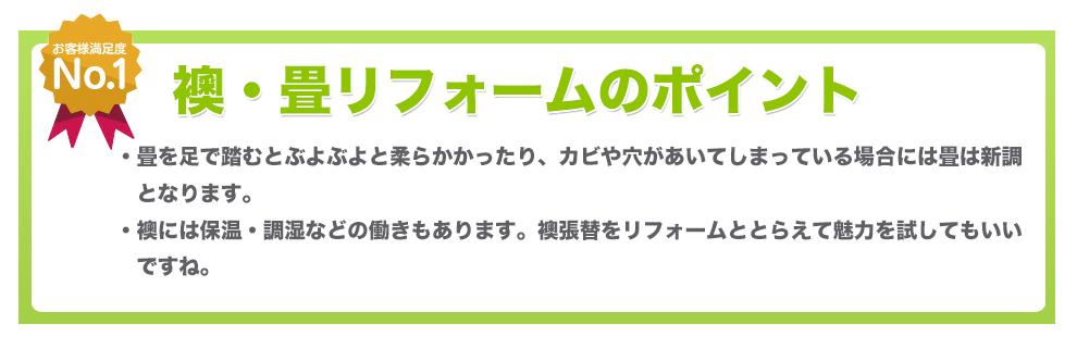 tatami_point